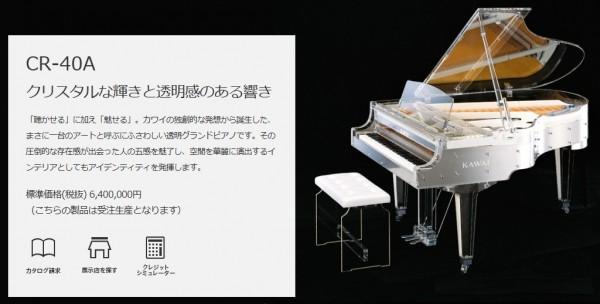 クリスタルピアノ2