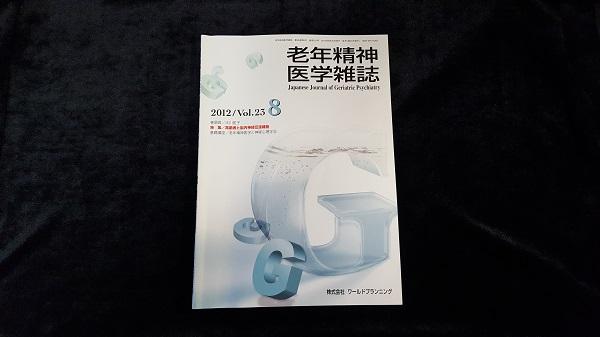 ■医学雑誌