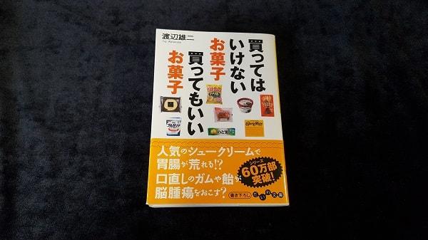 ■書籍「買ってもいいお菓子」-min