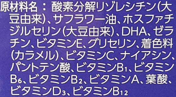 アルファベストの原材料01-min